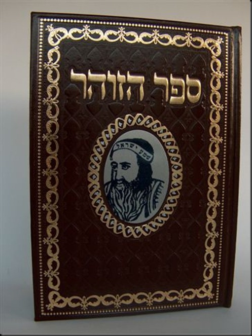 sefer_zohar_3